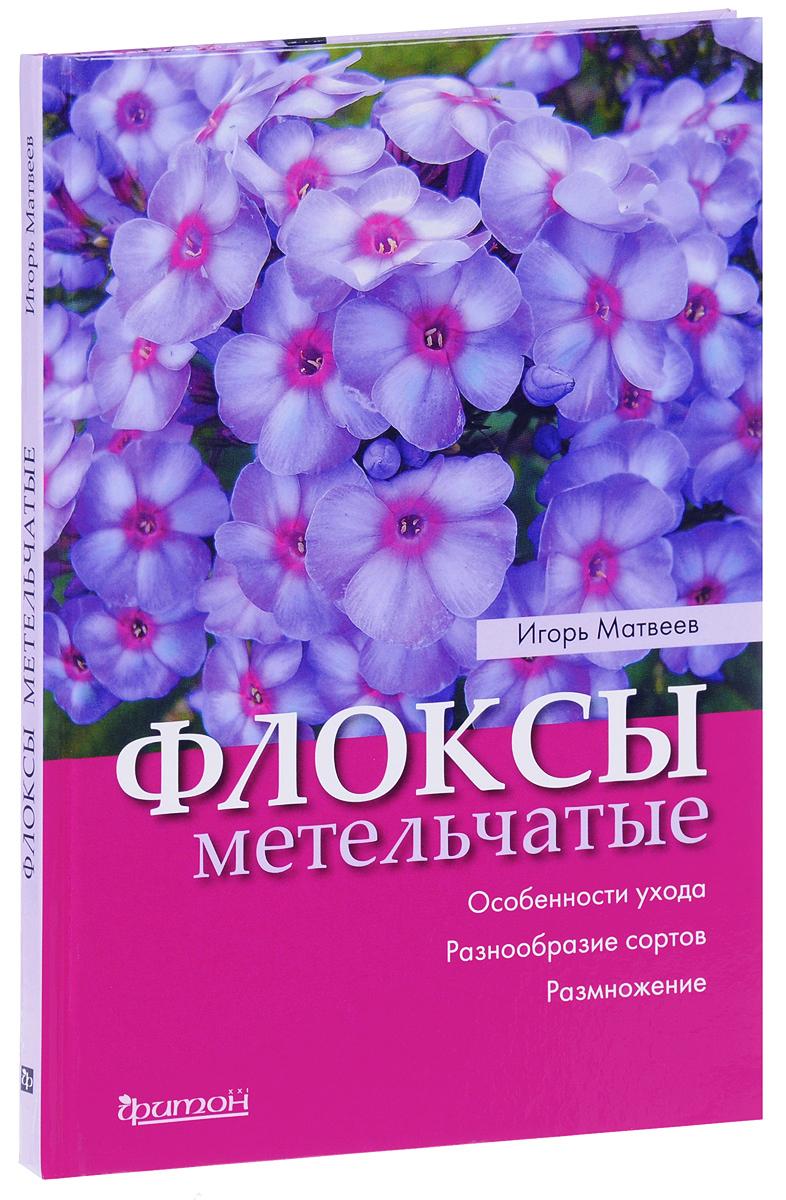 Игорь Матее метельчатые