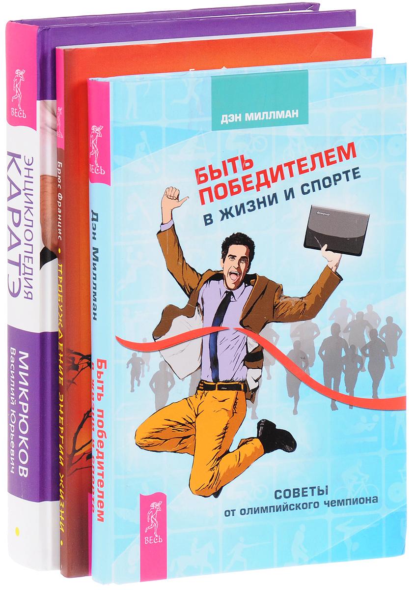 Быть победителем в жизни и спорте. Энциклопедия каратэ. Пробуждение энергии жизни (комплект из 3 книг).