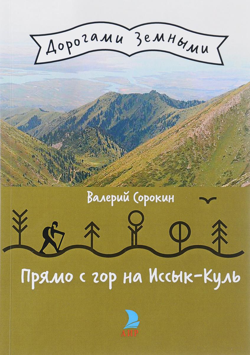 Фото Валерий Сорокин Прямо с гор на Иссык-Куль