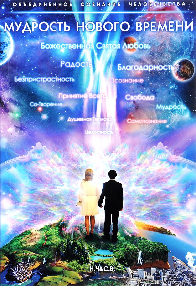 Мудрость Нового времени. С. В. Новая-Костубаева