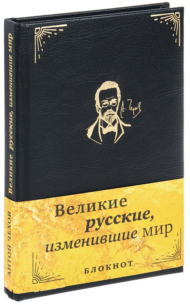 Великие русские, изменившие мир. Блокнот