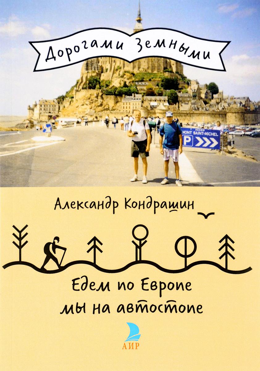 Едем по Европе мы на автостопе. Александр Кондрашин