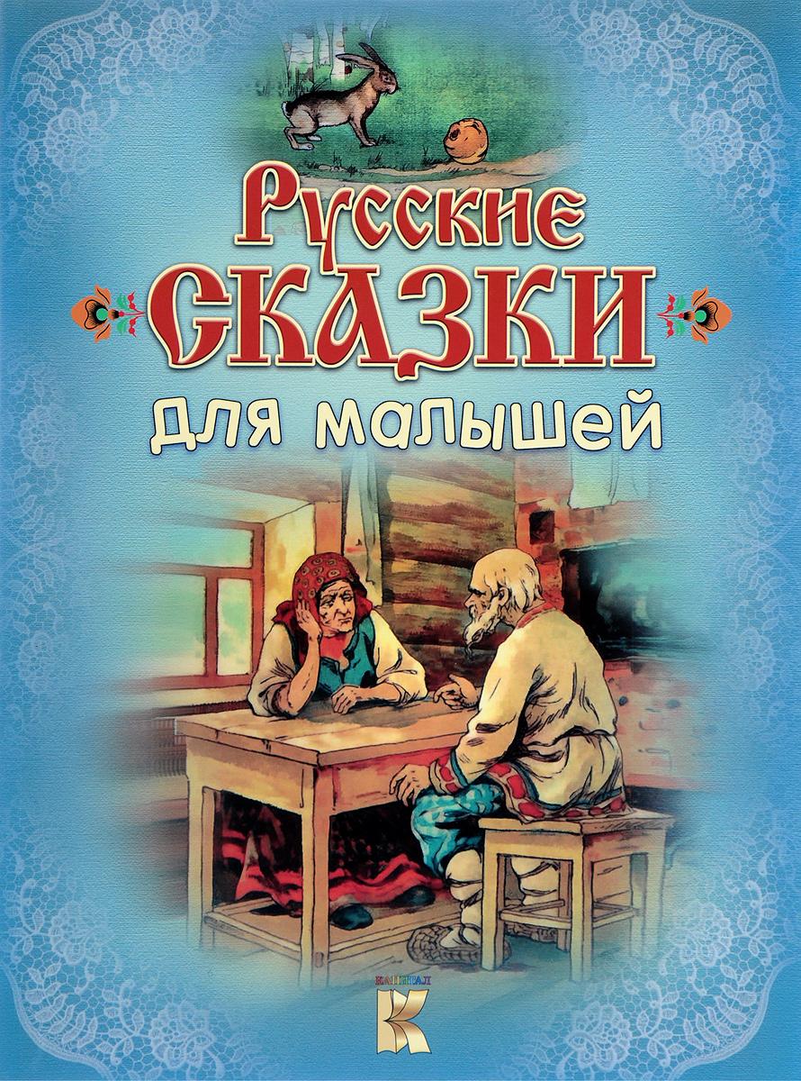 Русские сказки для малышей росмэн русские сказки для малышей
