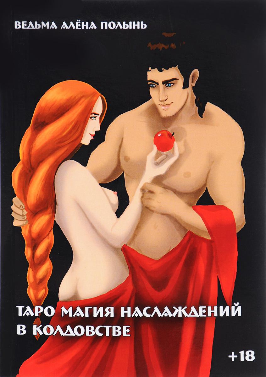 Таро магия наслаждений в колдовстве. Ведьма Алена (Полынь)
