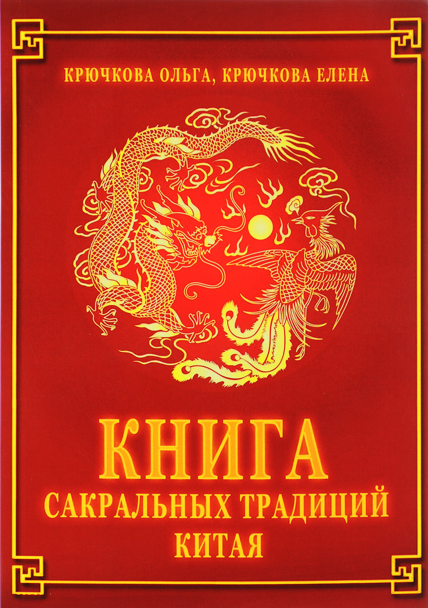 Ольга Крючкова, Елена Крючкова Книга сакральных традиций Китая крючкова ольга евгеньевна город богов роман