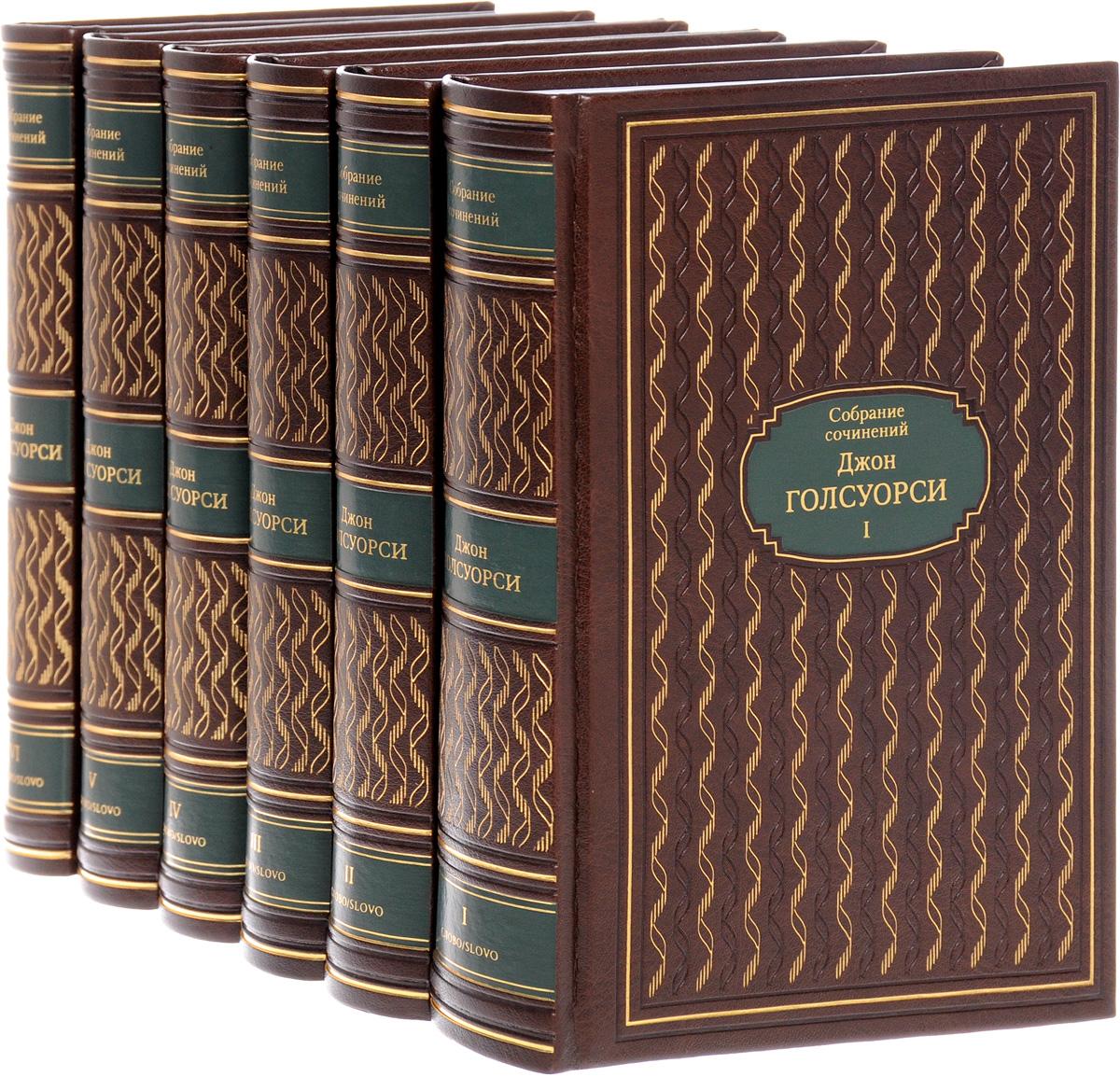 Джон Голсуорси Джон Голсуорси. Собрание сочинений в 6 томах (подарочное издание) джон голсуорси патриций