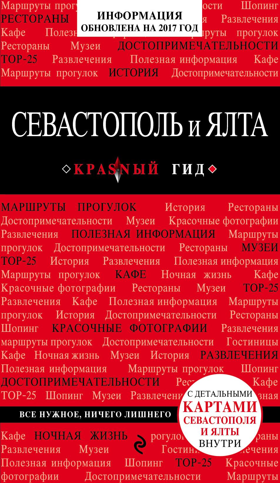 Кульков Дмитрий Евгеньевич Севастополь и Ялта кульков д е севастополь и ялта 2 е изд