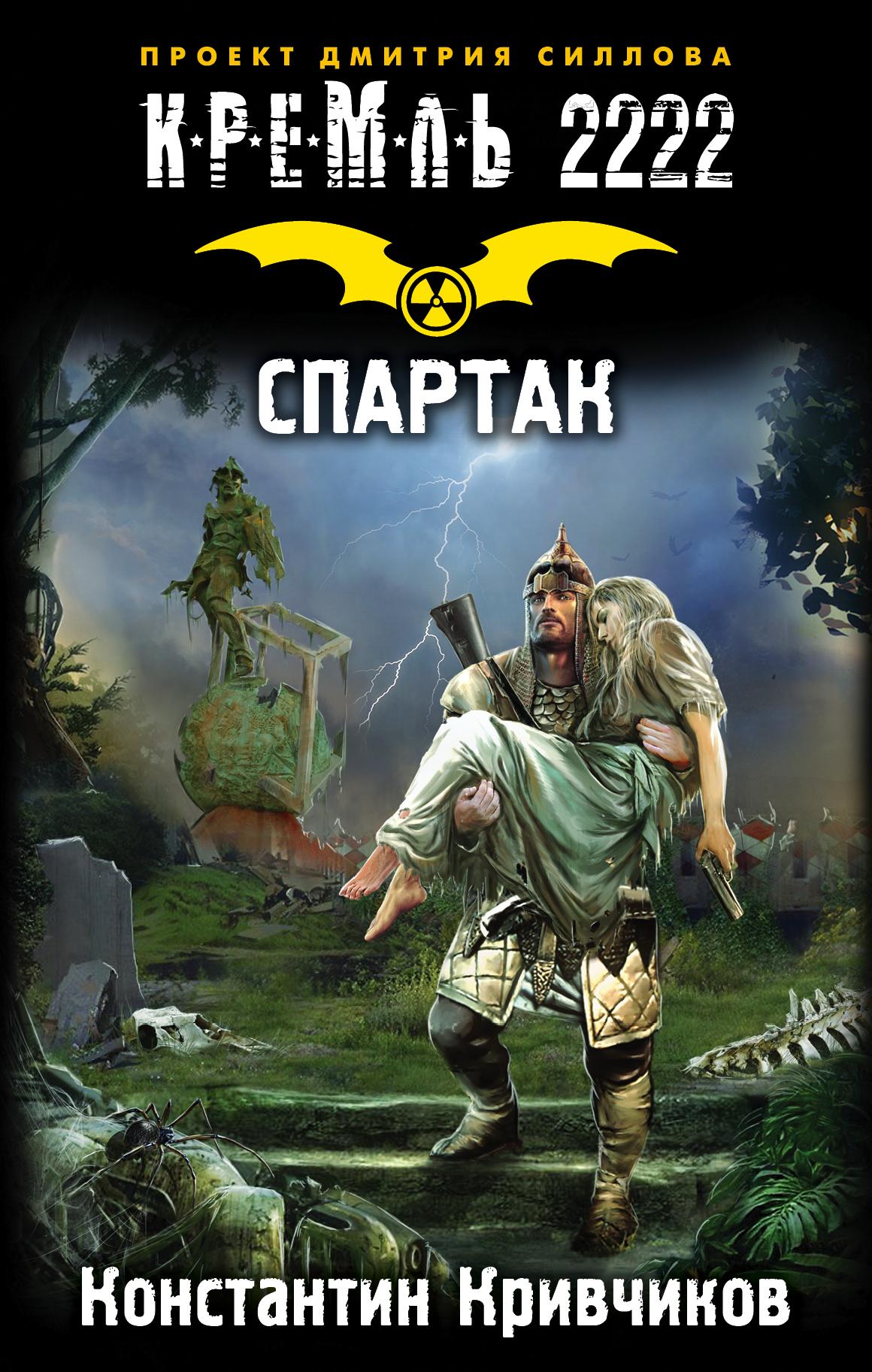 Кремль 2222. Спартак как билет на борисов арену