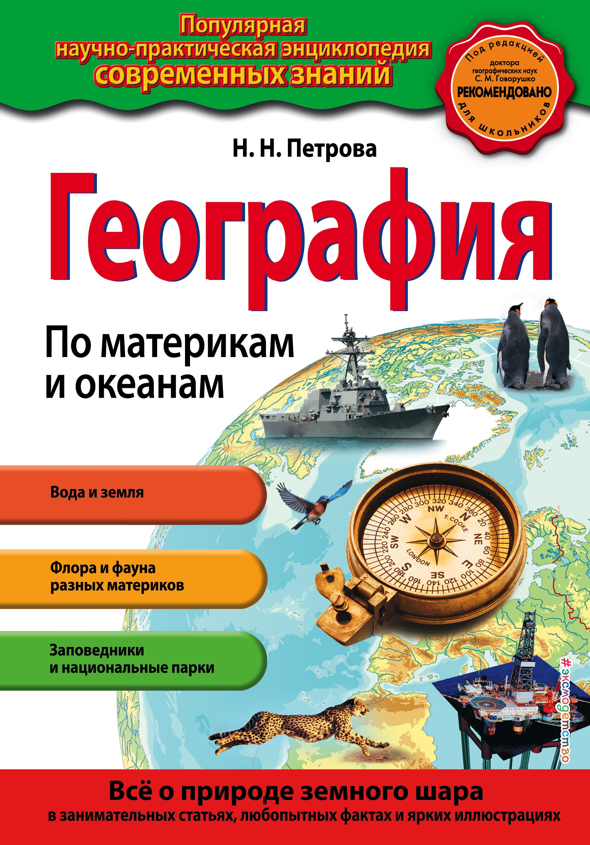 География. По материкам и океанам (ПР)