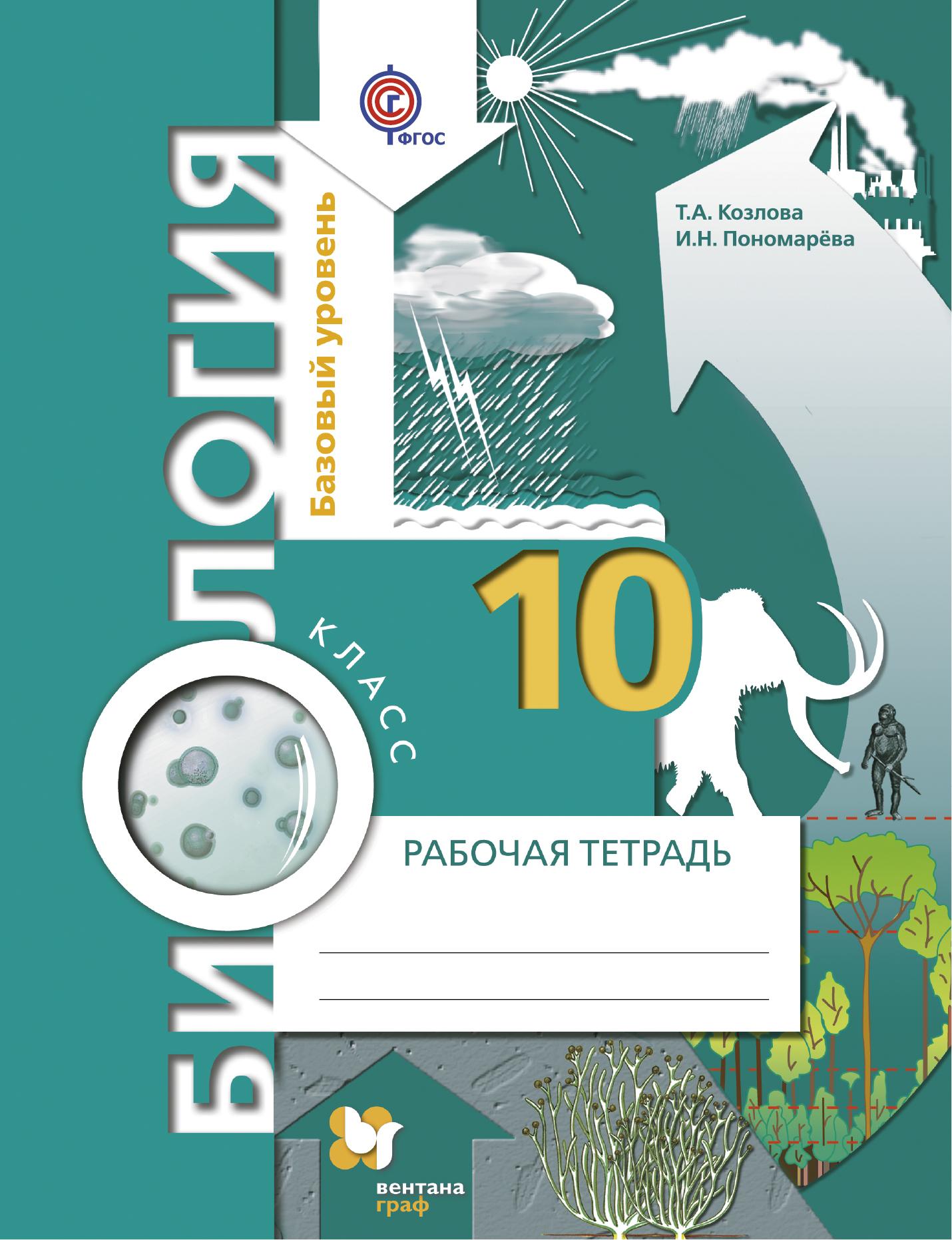 Т. А. Козлова, И. Н. Пономарева Биология. Базовый уровень. 10класс. Рабочая тетрадь