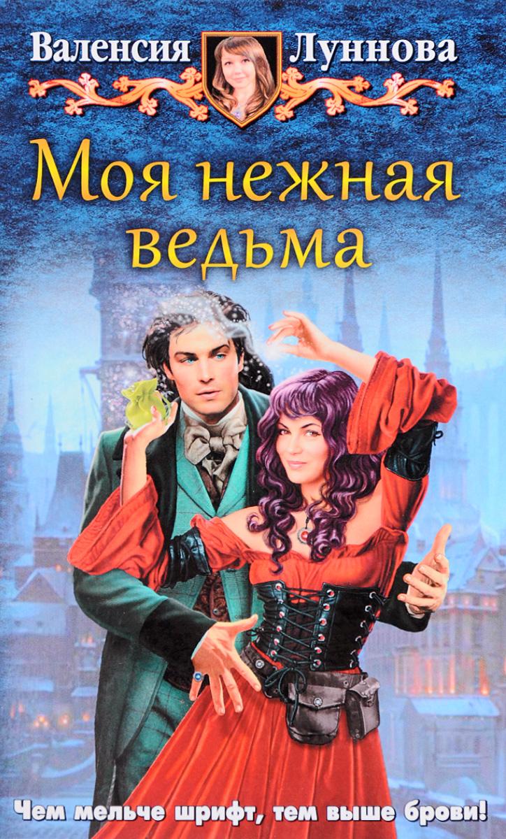Валенсия Луннова Моя нежная ведьма