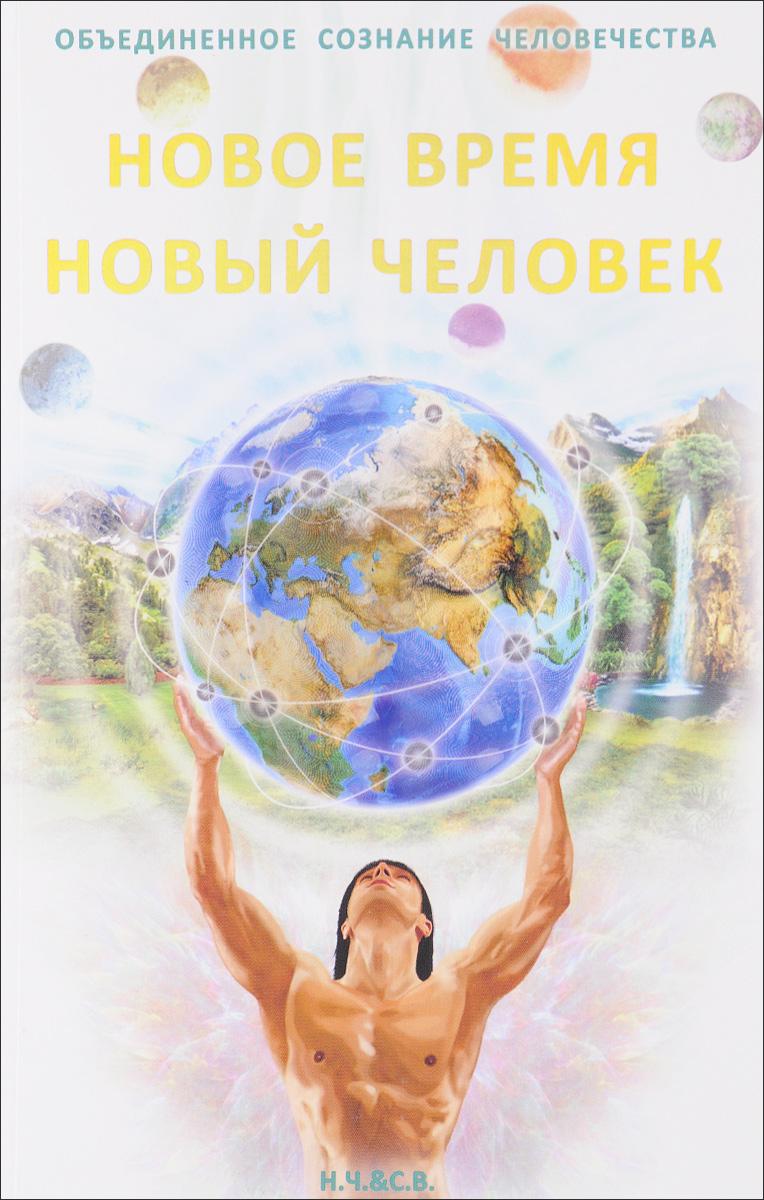 Новое Время - Новый Человек. С. В. Новая-Костубаева