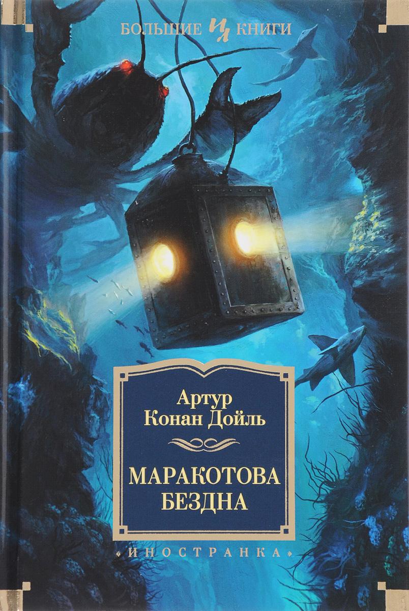 Артур Конан Дойль Маракотова бездна cd аудиокнига артур конан дойль золотое пенсне cdmp3 медиакнига