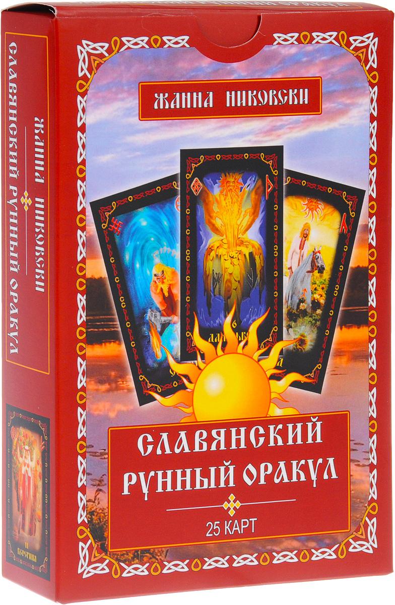 купить Жанна Никовски Славянский рунный оракул (книга + колода из 25 карт) по цене 1509 рублей