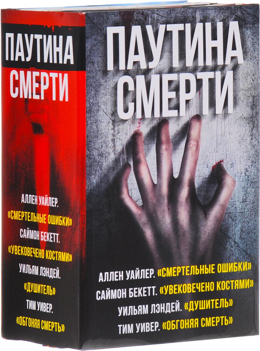 Паутина смерти (комплект из 4 книг)