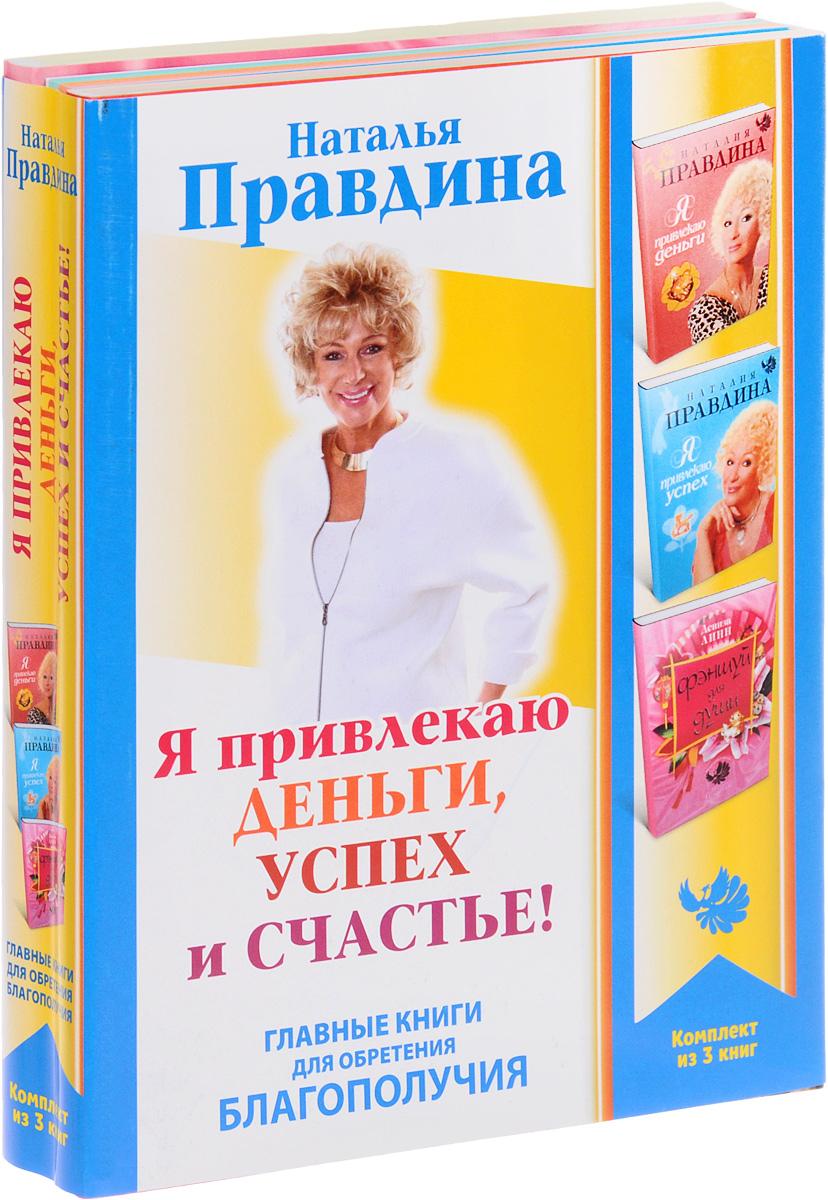 Правдина Наталия Борисовна Я привлекаю деньги, успех и счастье! (комплект из 3 книг) правдина н ред правдина isbn 9785912071805