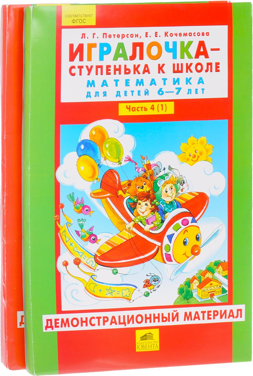 Игралочка – ступенька к школе. Математика для детей 6-7 лет. Демонстрационный материал. Часть 4 (комплект из 2 частей)