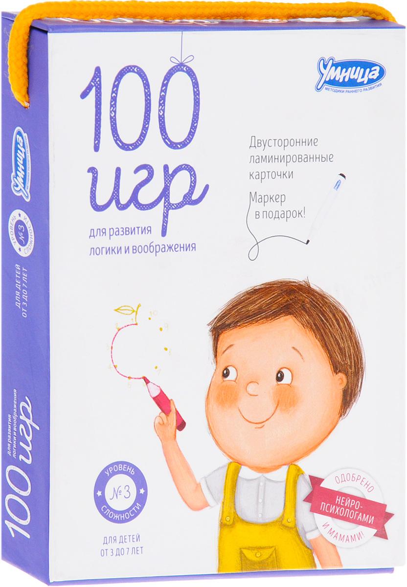 Лариса Меркушкина, Юлия Кокшарова 100 игр для развития логики и воображения. Уровень сложности 3 (набор из 50 карточек + маркер) уотт фиона дорисуй в поездке 50 многоразовых карточек маркер в подарок
