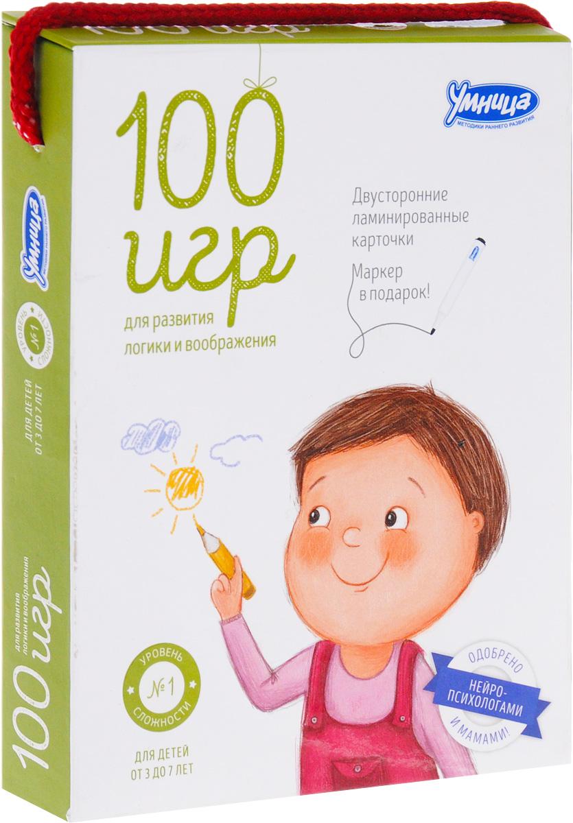 Лариса Меркушкина, Юлия Кокшарова 100 игр для развития логики и воображения. Уровень сложности 1 (набор из 50 карточек + маркер) уотт фиона дорисуй в поездке 50 многоразовых карточек маркер в подарок