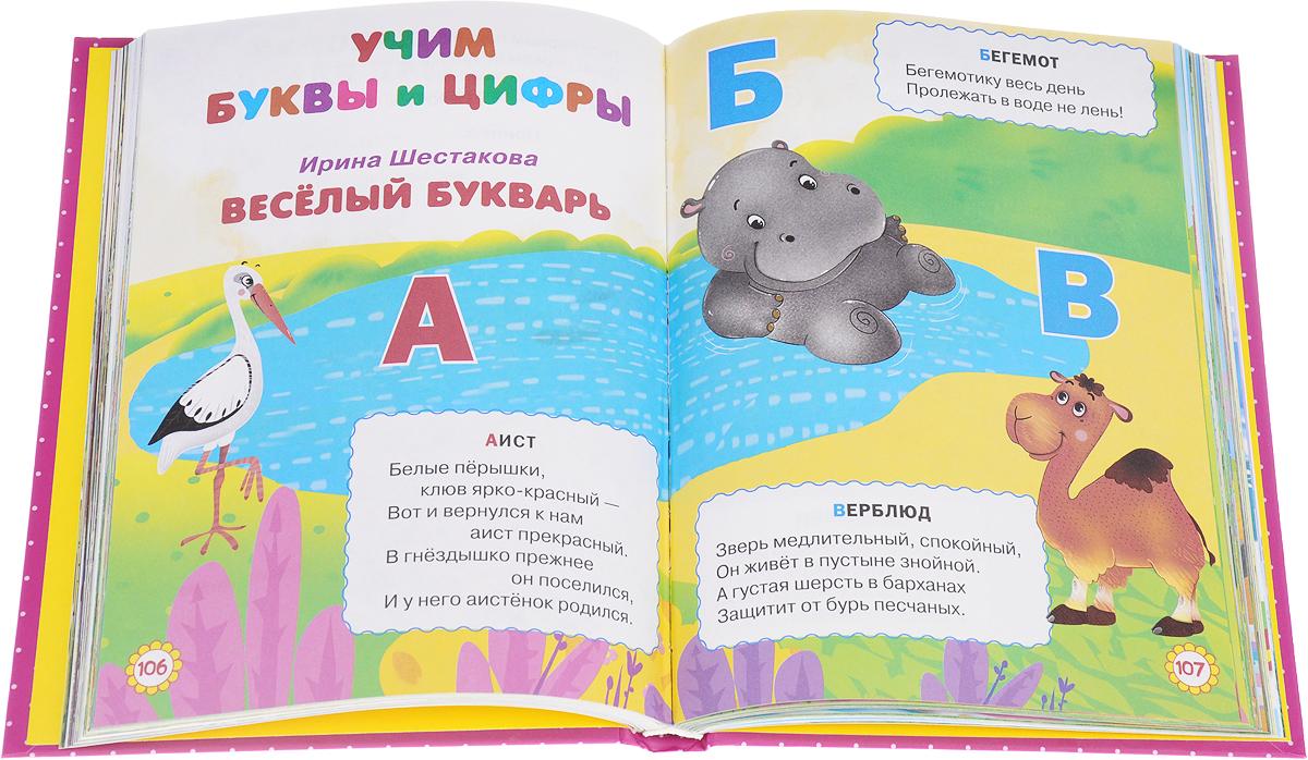Карамелька. Для детей 5-6 лет. Сказки, песенки, стихи