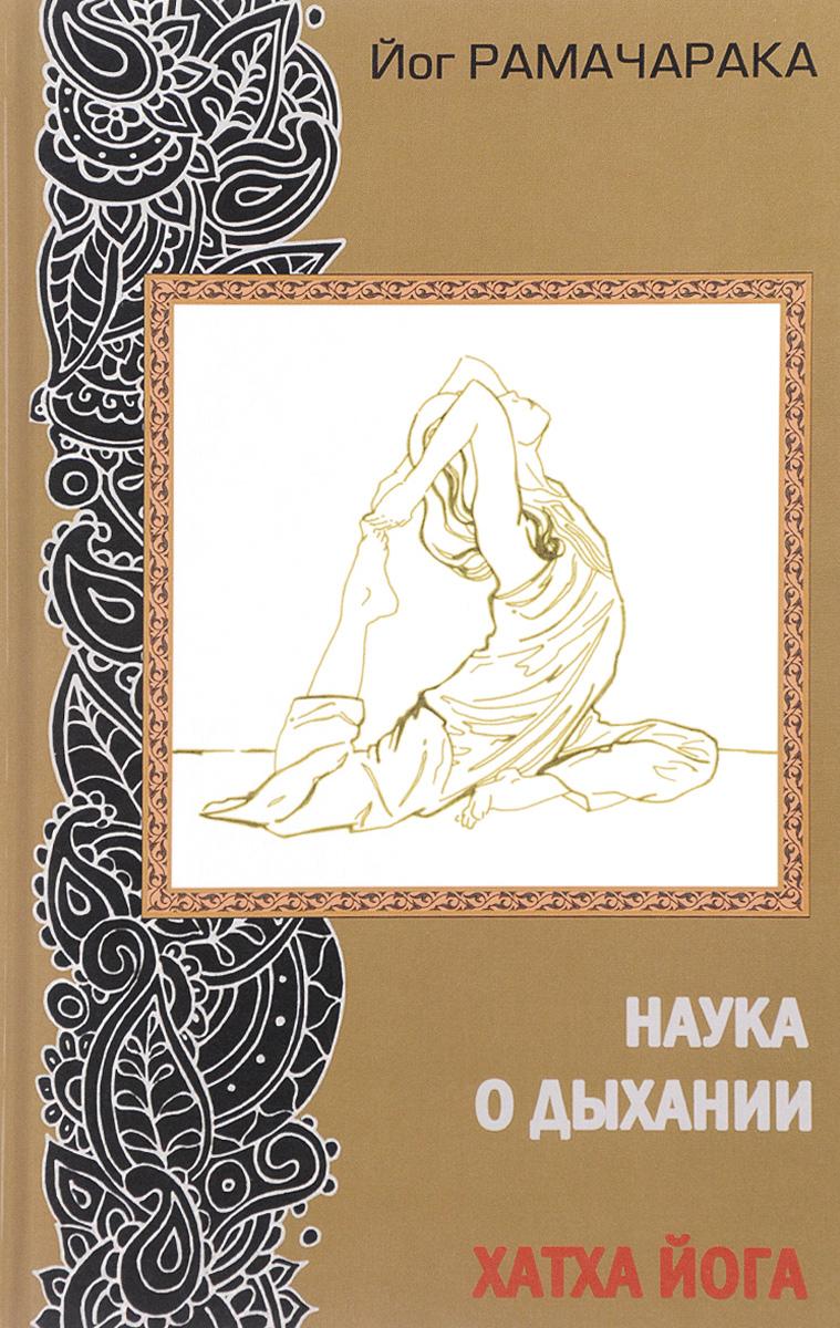 Наука о дыхании индийских йогов. Хатха-йога. Йог Рамачарака