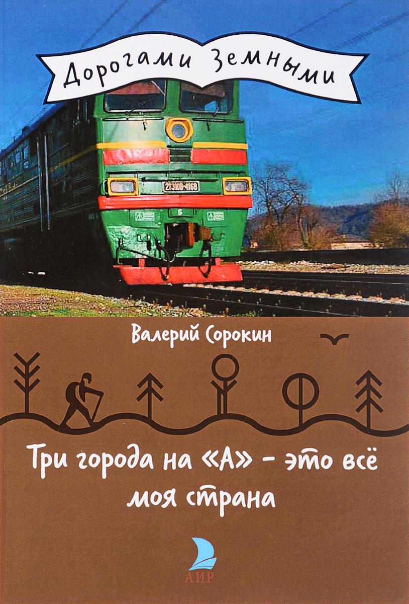 Валерий Сорокин Три города на