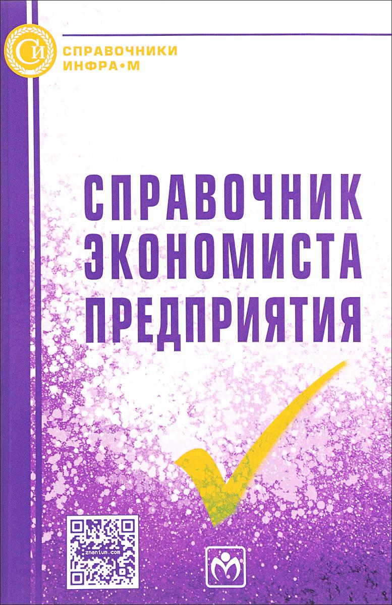 Справочник экономиста предприятия. Справочник