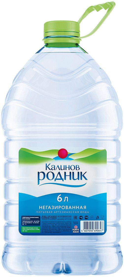 Калинов Родник питьевая артезианская негазированная вода, 6 л4607050690647Чистая от природы и бережно сохраненная на современном производстве минеральная артезианская вода Калинов Родник – бесспорный эталон качества. Калинов родник - это удобная в использовании, по-настоящему вкусная и полезная вода. Пейте и получайте удовольствие!Сколько нужно пить воды: мнение диетолога. Статья OZON Гид