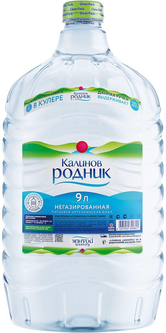 Калинов Родник питьевая артезианская негазированная вода для кулера, 9 л4607050694829Чистая от природы и бережно сохраненная на современном производстве минеральная артезианская вода Калинов Родник – бесспорный эталон качества. Калинов родник - это удобная в использовании, по-настоящему вкусная и полезная вода. Пейте и получайте удовольствие!Сколько нужно пить воды: мнение диетолога. Статья OZON Гид