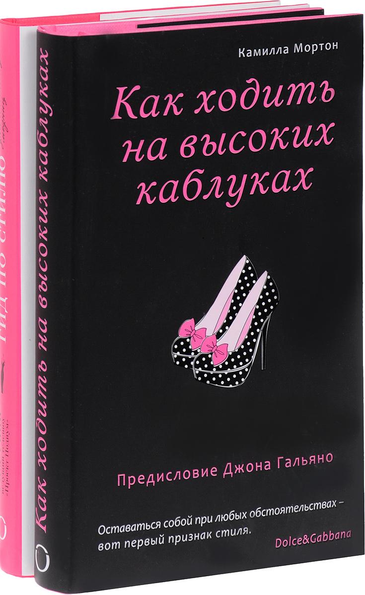 Камилла Мортон, Тим Ганн, Кейт Молони Как ходить на высоких каблуках. Гид по стилю для настоящих модниц (комплект из 2 книг)