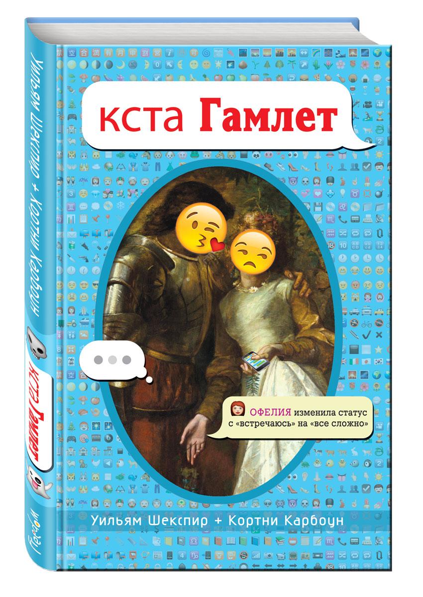 Шекспир Уильям, Котни Карбоун кста Гамлет