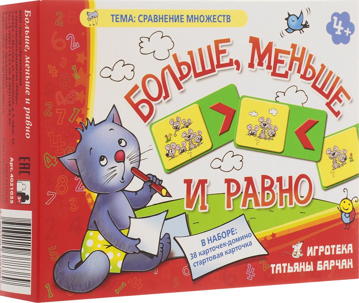 Игротека Татьяны Барчан Домино Больше меньше и равно татьяна барчан икс в квадратике счет до 20 математические игры