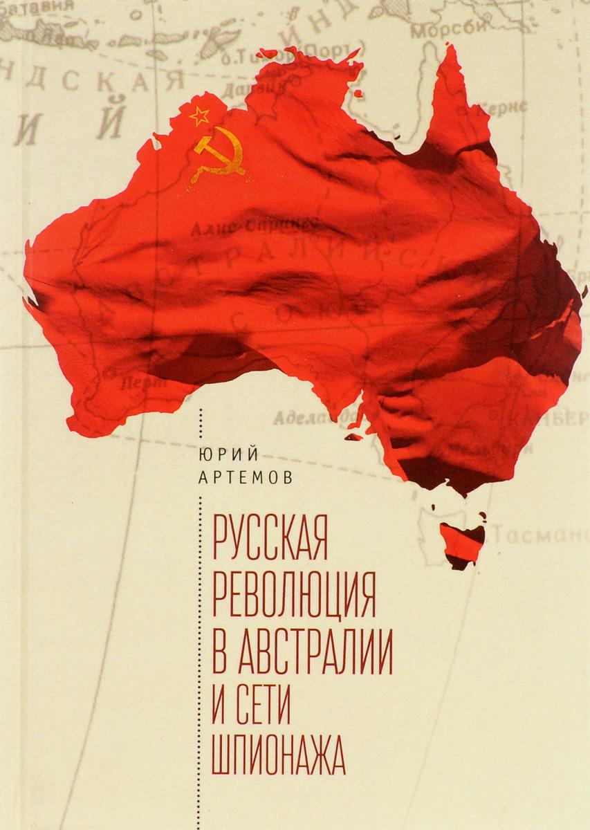 Юрий Артемов Русская революция в Австралии и