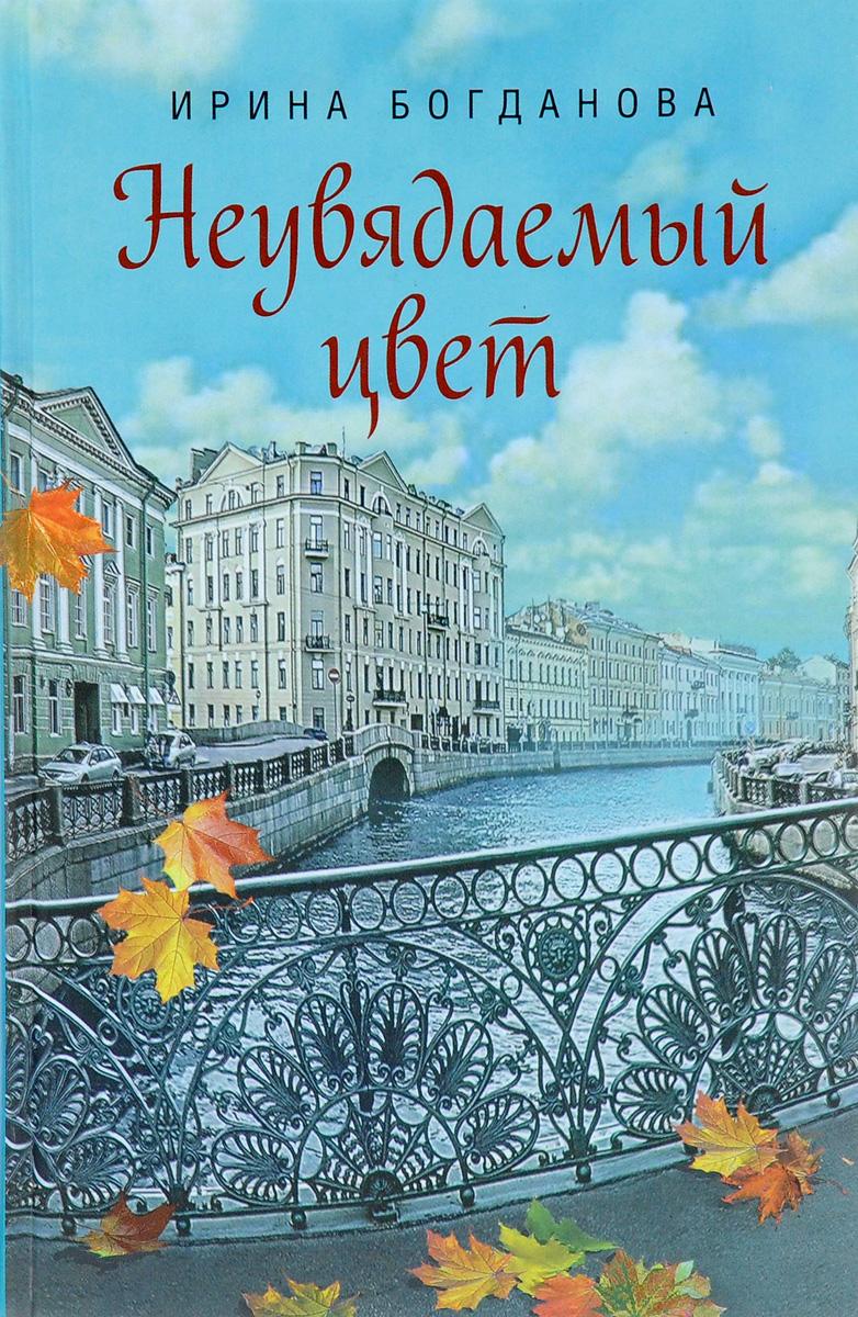 Ирина Богданова Неувядаемый цвет ирина сафина чужая судьба