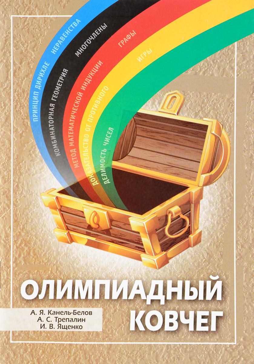 Олимпиадный ковчег