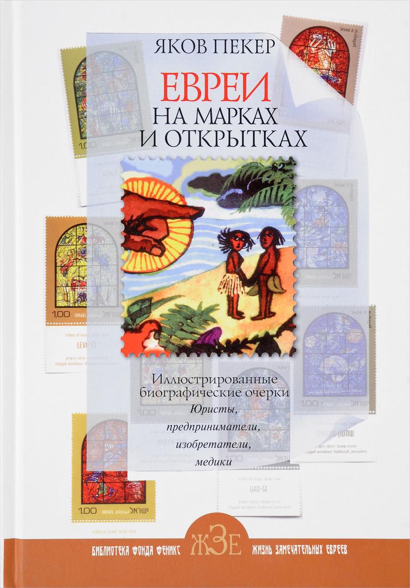 Евреи на марках и открытках. Иллюстрированные биографические очерки. Книга 1. Юристы, предприниматели, изобретатели, медики