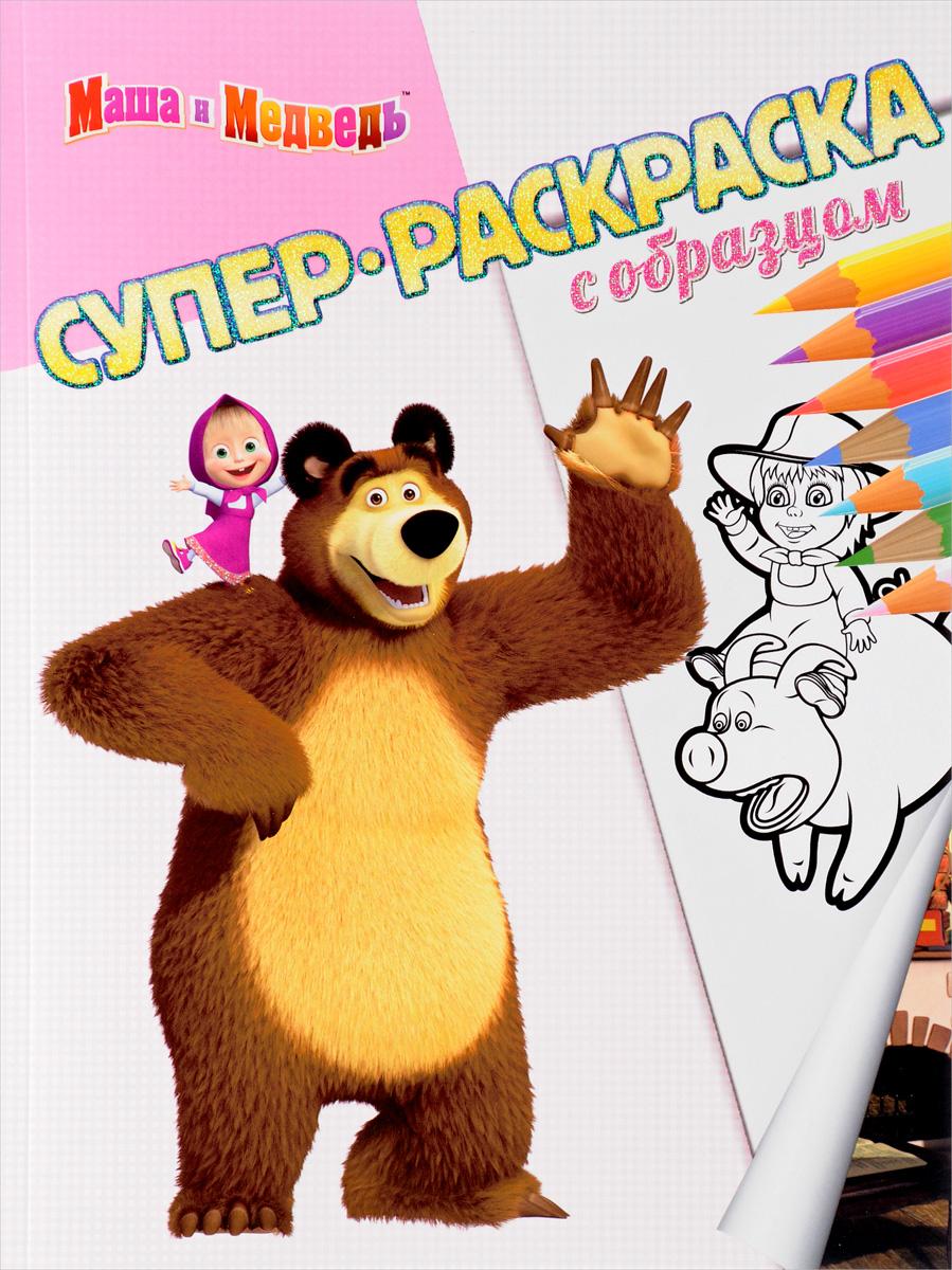 Маша и Медведь. Суперраскраска с образцом маша сергеева ваш здоровый ребенок
