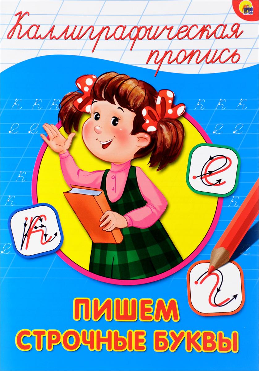 Пишем строчные буквы пишем буквы и цифры каллиграфическая пропись