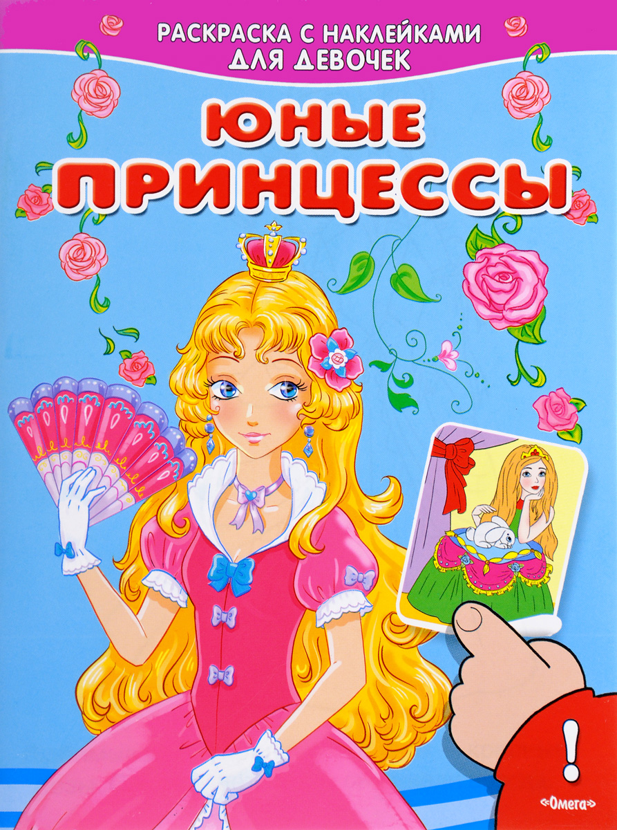Юные принцессы. Раскраска с наклейками для девочек принцессы юные модницы