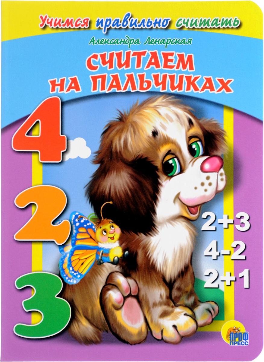 Александра Ленарская Учимся правильно считать. Считаем на пальчиках учимся считать повторяем цифры считаем и сравниваем раскраска