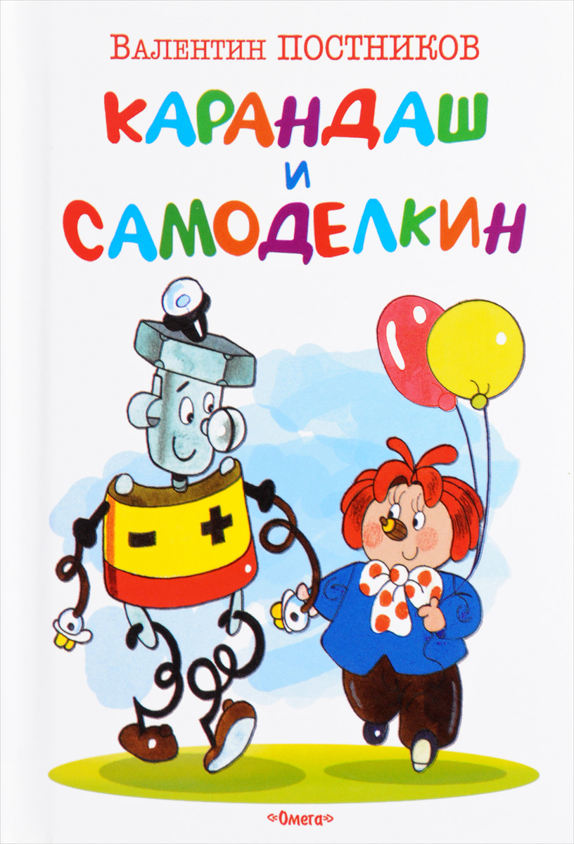 Валентин Постников Карандаш и Самоделкин валентин постников карандаш и самоделкин на острове сокровищ