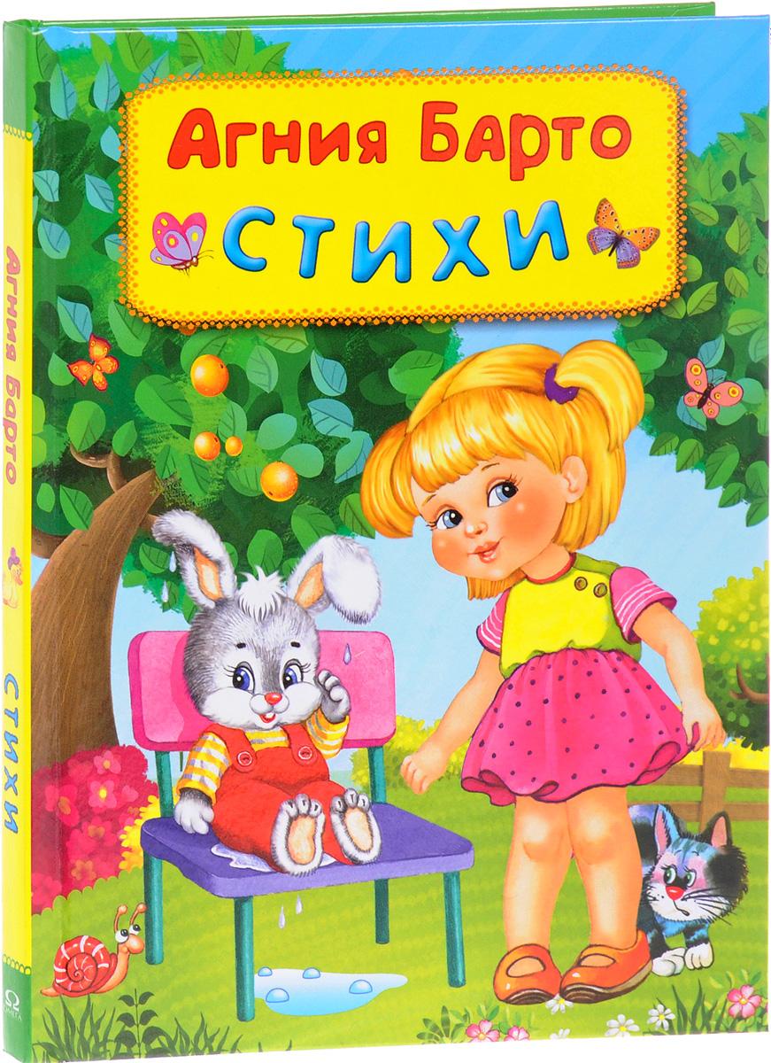 Агния Барто Стихи агния барто фонарик книжка игрушка