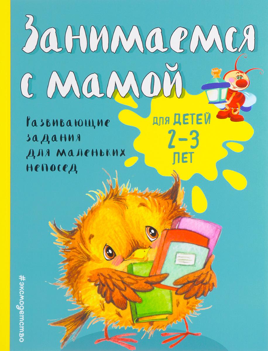 Е. В. Смирнова Занимаемся с мамой. Для детей 2-3 лет