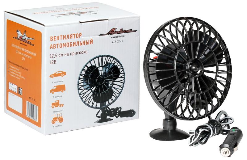 Вентилятор автомобильный Airline, на присоске, диаметр 12,5 смACF-12-01Автомобильный вентилятор Airline – это оптимальное решение в соотношении цены и качества для оснащения салона автомобиля системой обдува. Изделие фиксируется с помощью присоски, которая крепится к любой гладкой панели автомобиля. Изделие работает от сети прикуривателя мощностью 12В. Преимущества автомобильного вентилятора: - простая установка, - поворотное крепление на присоске, - выключатель питания.Диаметр вентилятора: 12,5 см.