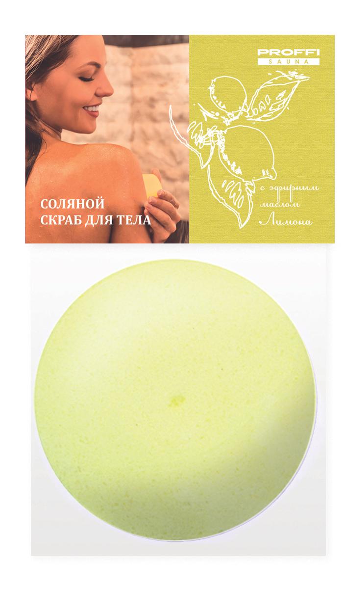 Соляной скраб для тела с эфирным маслом лимона, 190 грPC06-00100Аромат лимона. Исключительно натуральный и полезный продукт. В составе натуральная морская соль и натуральные эфирные масла. Удобная форма, богатая коллекция лакомых и роскошных ароматов- волшебное средство, в котором соединена польза для тела и удовольствие для души. Благодаря уникальной технологии, соль прессуется особо тщательно. Скраб благотворно влияет на кожу, оказывает эффект пилинга. Вес- 190 гр.