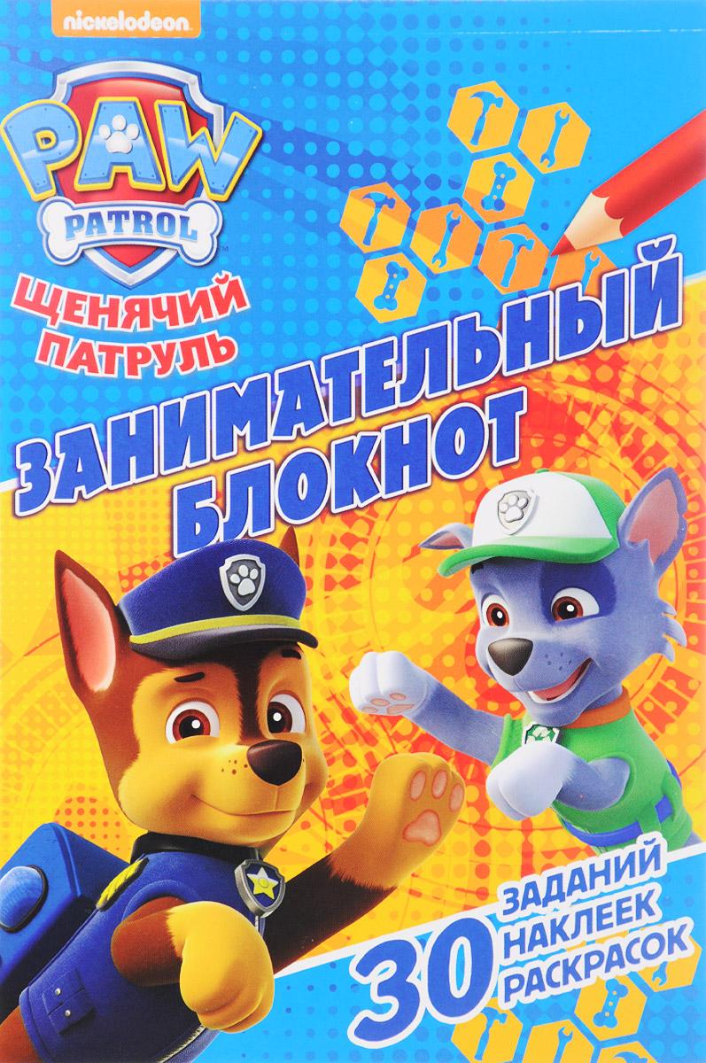 Щенячий патруль. Занимательный блокнот азбука животных блокнот с играми и заданиями