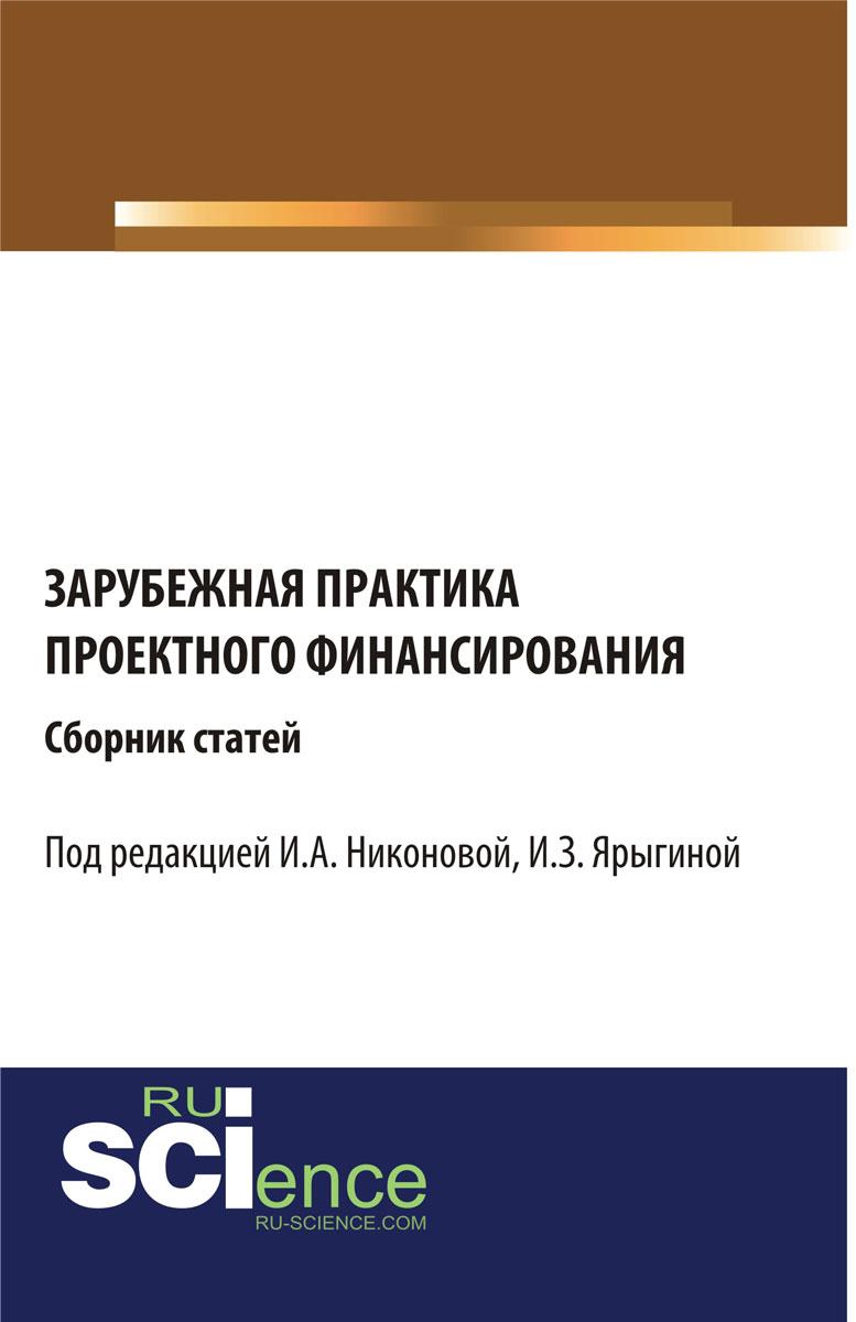 Зарубежная практика проектного финансирования. Сборник статей