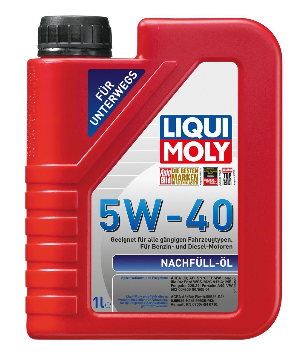 Масло моторное Liqui Moly Nachfull Oil, НС-синтетическое, 5W-40, 1 л8027Масло моторное Liqui Moly Nachfull Oil специально предназначено для доливки в случае, если ранее залитое масло недоступно. Смешивается и совместимо со всеми стандартными моторными маслами. Это современное малозольное НС-синтетическое моторное масло с именными допусками производителей. Экономит топливо за счет сниженной высокотемпературной вязкости. Снижает трение и износ в двигателе. Совместимо с большинством катализаторов и сажевых фильтров. Особенности: - предназначено для всех типов двигателей автомобилей, - смешивается со всеми обычными моторными маслами, - быстрое поступление масла ко всем деталям двигателя при низких температурах, - очень высокая стабильность масляной пленки при высоких и низких температурах, - высокая стабильность масла к сдвигу и старению, - очень хорошие противоизносные свойства, - экономит топливо и снижает количество вредных веществ в выхлопе, - обеспечивает оптимальную чистоту двигателя, - легкий запуск двигателя, - протестировано на совместимость с турбированными двигателями и катализатором. Благодаря уникальной формуле позволяет доливать это масло в любые товарные масла, чтобы исключить повреждения двигателя при его недостаточном уровне.