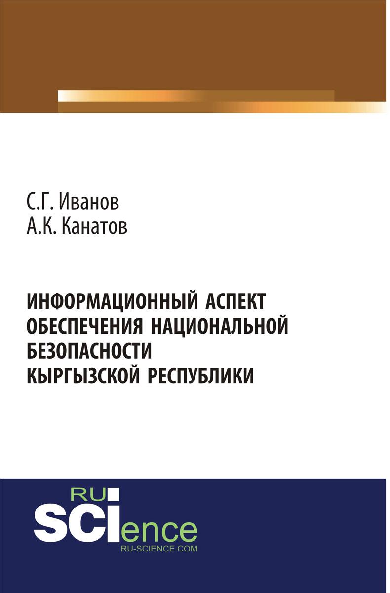 С. Г. Иванов, А. К. Канатов Информационный аспект обеспечения национальной безопасности Кыргызской республики