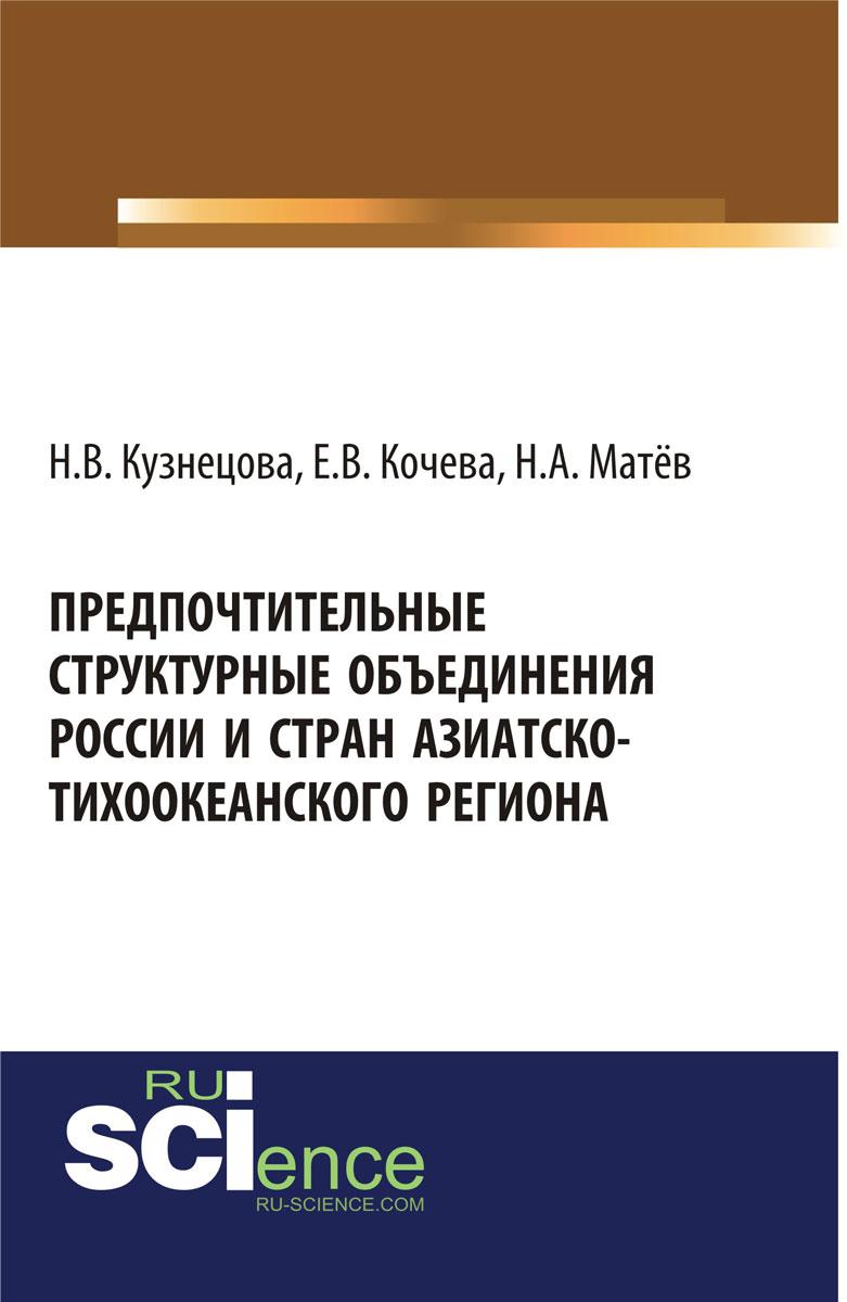 Предпочтительные структурные объединения России и стран азиатско-тихоокеанского региона